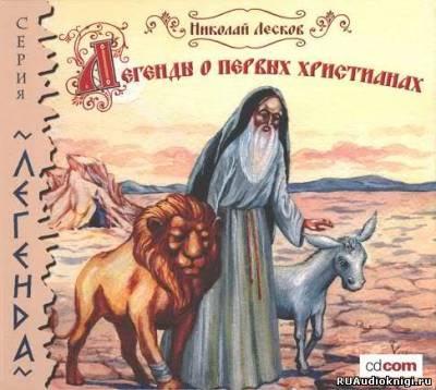 Лесков Николай - Легенды о первых христианах