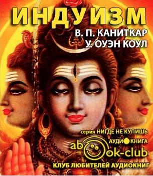 Каниткар В.П., Коул У. Оуэн - Религии мира. Индуизм