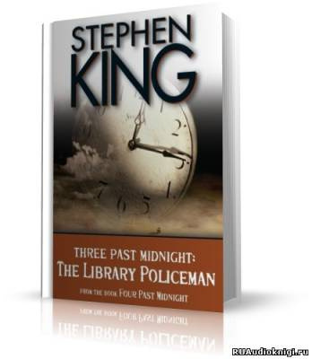 Кинг Стивен - Полицейский из библиотеки