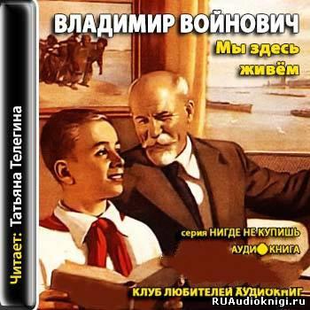 Войнович Владимир - Мы здесь живем