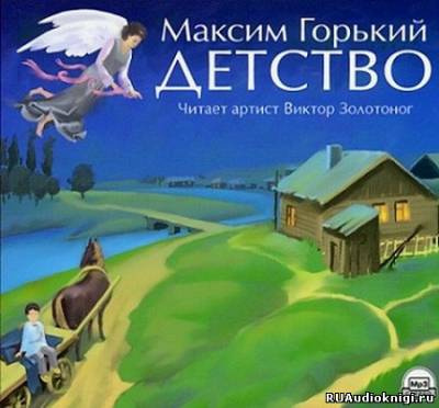 Горький Максим - Детство
