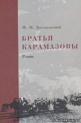 Достоевский Федор - Братья Карамазовы