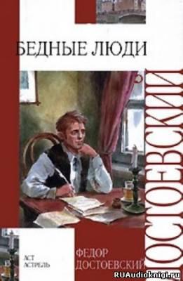 Достоевский Федор - Бедные люди