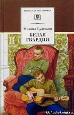 Булгаков Михаил - Белая гвардия