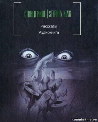 Кинг Стивен - Сборник рассказов (Читает О. Булдаков)