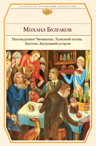 Булгаков Михаил - Повести и рассказы