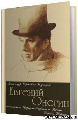 Пушкин Александр - Евгений Онегин