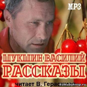 Шукшин Василий - Рассказы 1972-1974 годов