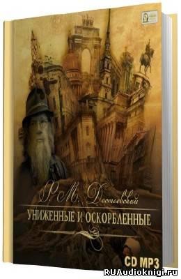 Достоевский Федор - Униженные и оскорбленные