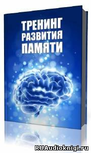 Дубина А. М. - Тренинг развития памяти