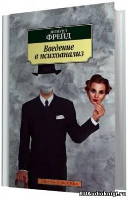 Фрейд Зигмунд - О психоанализе