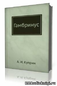 Куприн Александр - Гамбринус