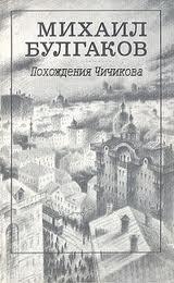 Булгаков Михаил - Похождения Чичикова, Багровый остров