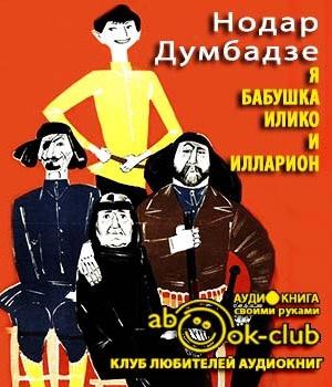 Думбадзе Нодар - Я, бабушка, Илико и Илларион