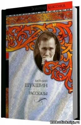 Шукшин Василий - Сборник рассказов
