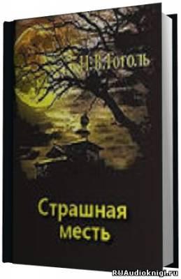 Гоголь Николай - Страшная месть