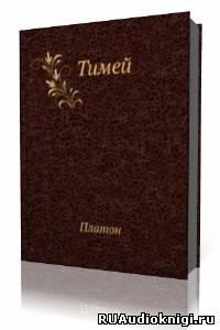 Платон  -  Тимей. Комментарии А. Ф. Лосева