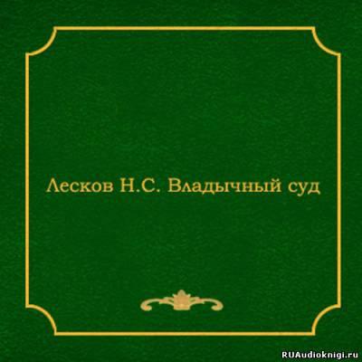 Лесков Николай - Владычный суд