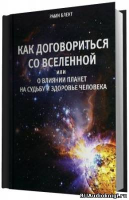 Блект Рами - Как договориться со Вселенной или о влиянии планет на судьбу и здоровье человека