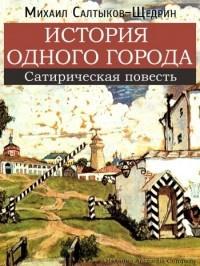Салтыков-Щедрин Михаил - История одного города