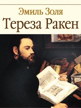Золя Эмиль - Тереза Ракен