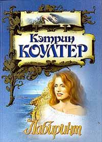 Лабиринт - Кэтрин Коултер