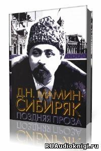 Мамин-Сибиряк Дмитрий - Рассказы