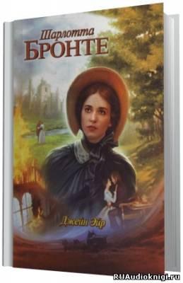 Бронте Шарлотта - Джейн Эйр