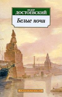 Достоевский  Федор - Белые ночи