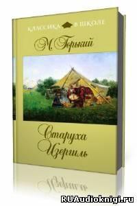 Горький Максим - Старуха Изергиль