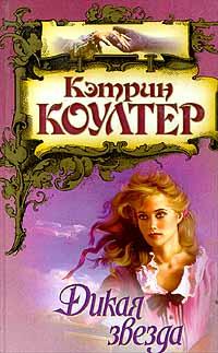 Дикая звезда - Кэтрин Коултер