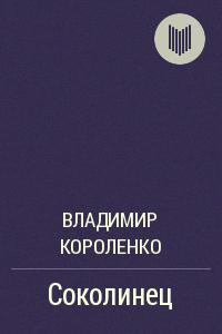 Короленко Владимир - Соколинец