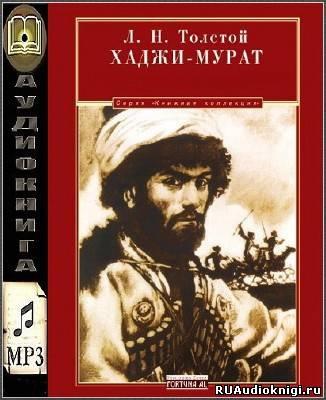 Толстой Лев - Хаджи-Мурат
