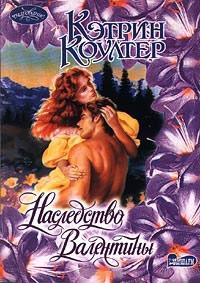 Наследство Валентины - Кэтрин Коултер