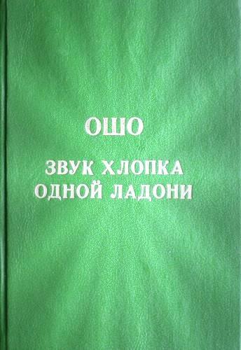 Ошо Раджниш - Звук хлопка одной ладони