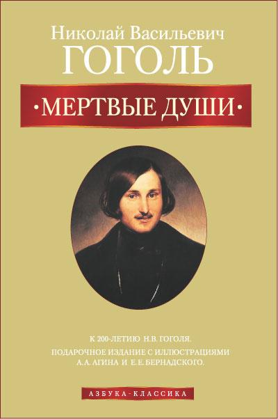Гоголь Николай - Мёртвые души