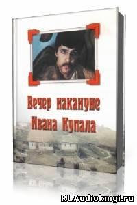 Гоголь Николай - Вечер накануне Ивана Купала