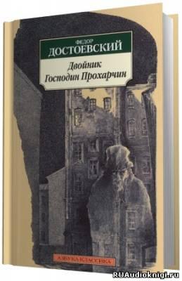 Достоевский Фёдор - Двойник
