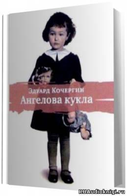 Кочергин Эдуард - Ангелова кукла