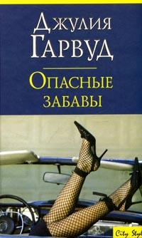 Опасные забавы - Джулия Гарвуд