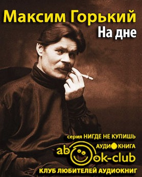 Горький Максим - На дне