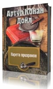 Дойл Артур Конан - Карета призраков