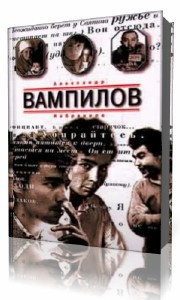 Вампилов Александр - Рассказы