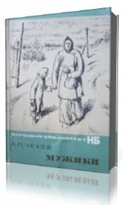 Чехов Антон - Мужики