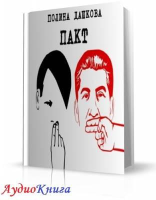 Дашкова Полина - Пакт