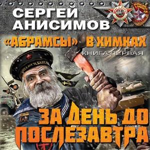Анисимов Сергей - За день до послезавтра