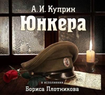 Куприн Александр - Юнкера