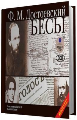Достоевский Федор - Бесы