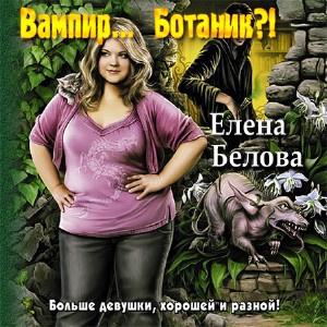 Белова Елена - Вампир... ботаник?!