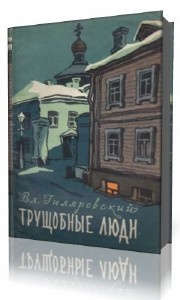 Гиляровский Владимир - Трущобные люди